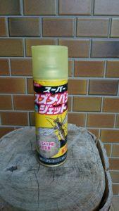 神奈川植木屋江隆園 スーパースズメバチジェット