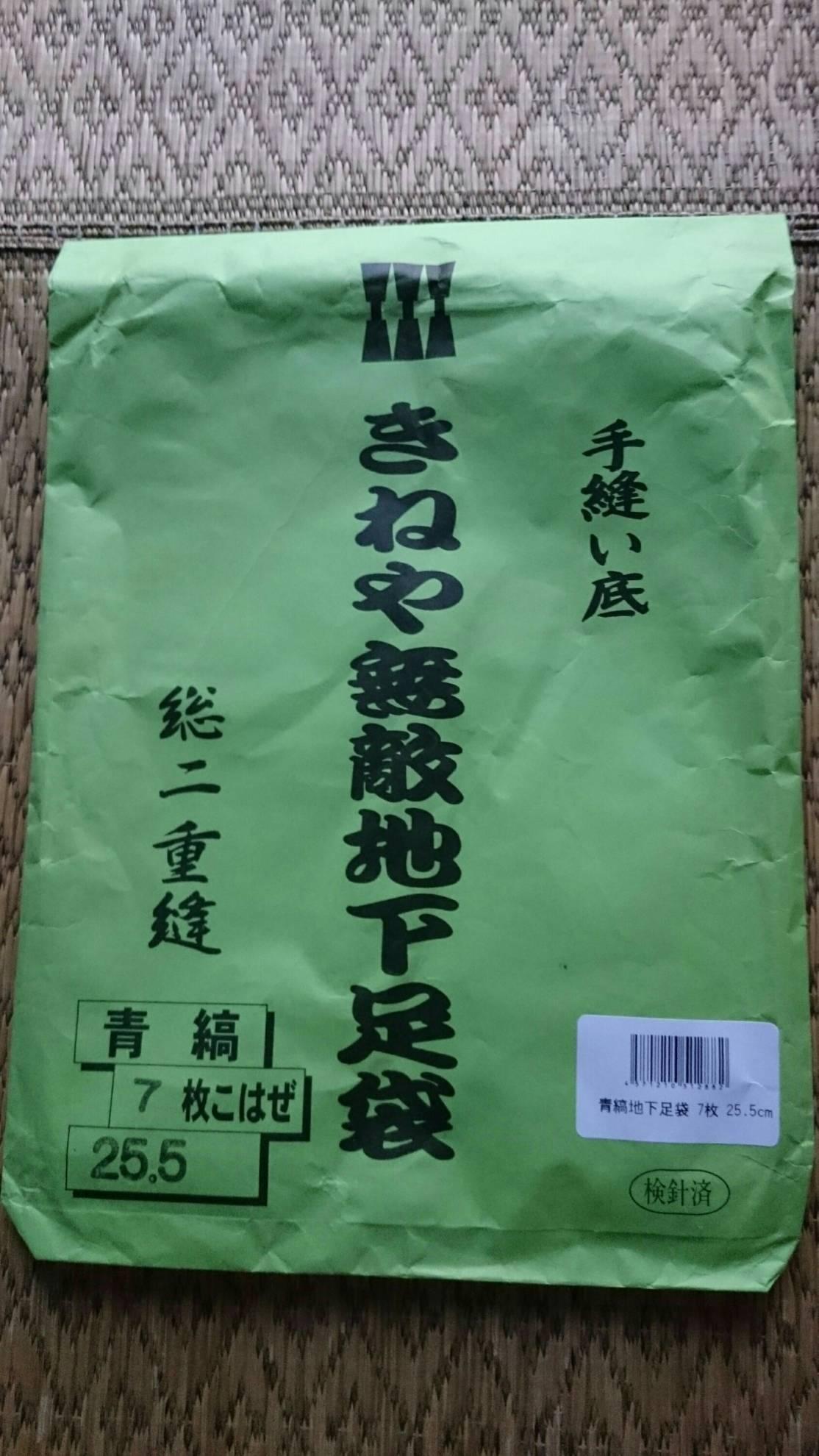 神奈川植木屋江隆園 きねや足袋 袋